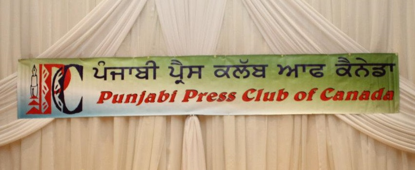 Punjabi press club