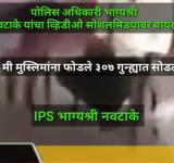 IPS officer against dalit and Muslims