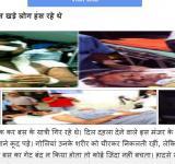 Bhaskar Hate Amarnath