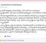 FB deleted post