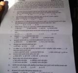 Railway police exam