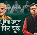 BJP manifesto, Modi, Media