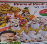 SP Poster, Akhilesh as Arjun, Rahul Gandhi as Sri Krishna