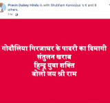 FB Post of Pravin Kumar Dubey